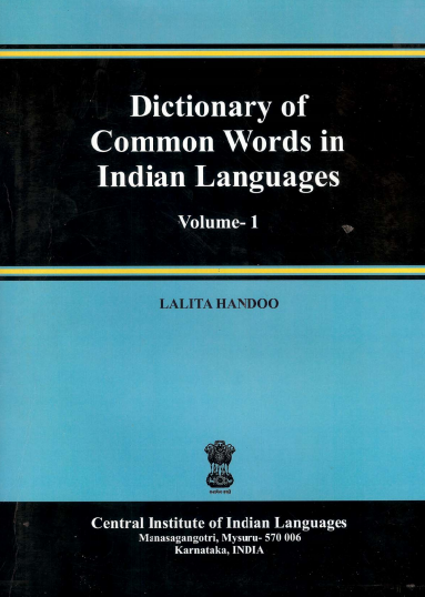 Dictionary of Common Words in Indian Languages Vol-1