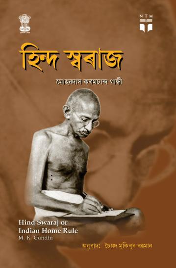 হিন্দ শ্ৱৰাজ | Hind Swaraj or Indian Home Rule (Assamese)