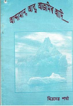 আন্দামান, আবু, আজমিৰ আদি | Andaman, Abu, Ajmir Aadi...A Travel Account