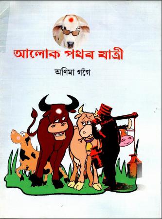 আলোক পথৰ যাত্রী কিশোৰ উপন্যাস | Alok Pathar Yatree