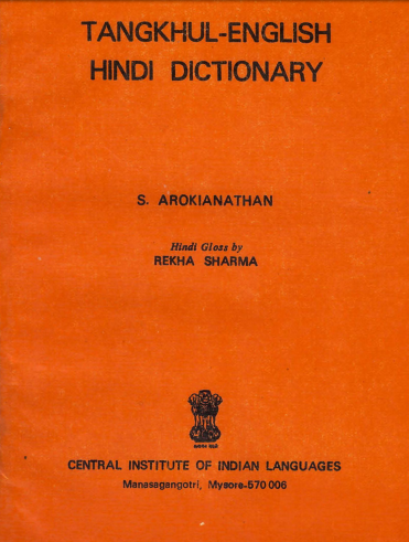तांगखुल-अंग्रेजी-हिंदी शब्दकोश | Tangkhul-English-Hindi Dictionary