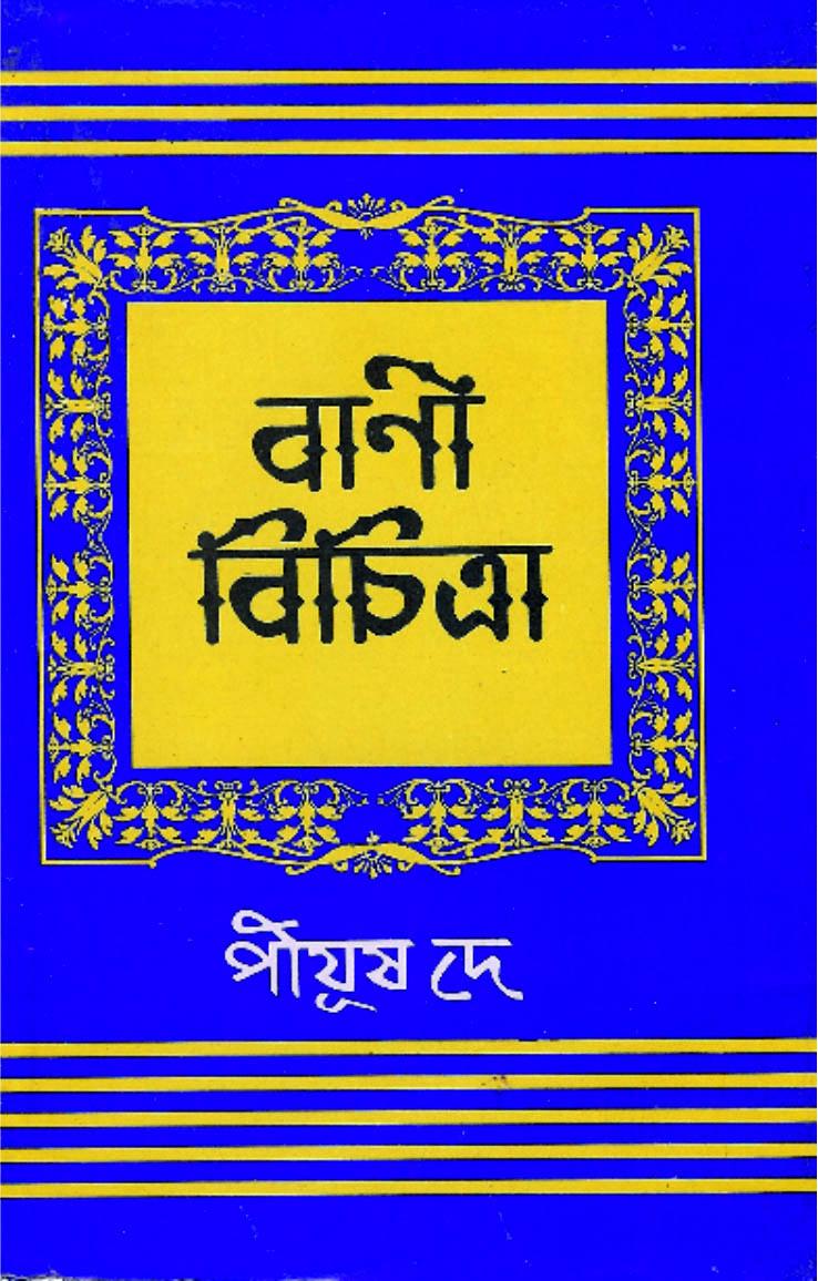 বানী বিচিত্রা, উচ্চ ও উচ্চতর মাধ্যমিক শ্রেণীর | Banee Bichitra, Class 9-10