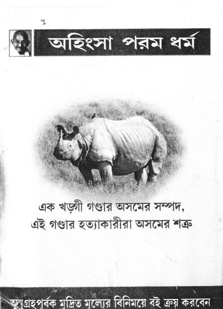 Sahitya Sourabh, Class-IX