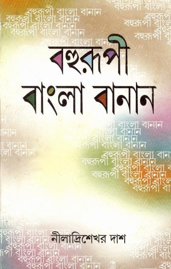 বহুরূপী বাংলা বানাান | Bahurupi Bangla Banan (Multifaceted Bengali Spelling)