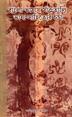 বাংলা ভাষায় সাঁওতালি ভাষা-সাহিত্যের চর্চা | Bangla Bhashay Santali Bhasha Sahityer Chorcha