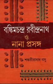 বঙ্কিমচন্দ্র রবীন্দ্রনাথ ও নানা প্রসঙ্গ | Bankimchandra Rabindranath O Nana Prasanga