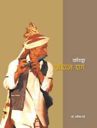 कोरकू जीवन राग : पर्व-उत्सव और त्योहार के गीत | Korku Jeevan Raag : Parva-Utsav aur Tyohar ke Geet