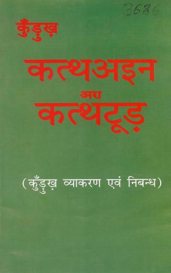 कुँड़ुख़ कत्थअइन अरा कत्थटूड़ (कुँड़ुख़ व्याकरण एवं निबन्ध) | Kurukh Katthain Ara Katthtur (Kurukh Vyakaran Evam Nibandh)