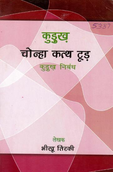 कुडुख़ चोन्हा कत्थ टूड़ (कुडुख़ निबंध) | Kurukh Chonha Katth Tur (Kurukh Nibandh)