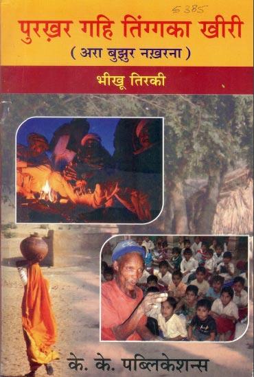 पुरख़र गहि तिंग्गका खीरी (अरा बुझुर नख़रना) | Purkhar Gahi Tingaka Kheeri (Ara Bujhur Nakharana)