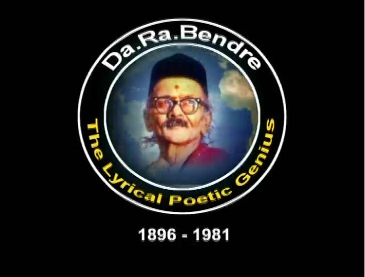 Kannada Bhasha Mandakini: Dr. Da Ra Bendre Part 1 : Profile