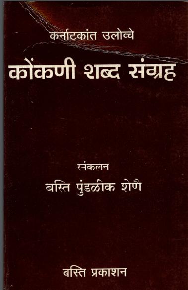 कर्नाटकांत उलोव्चे कोंकणी शब्द संग्रह | Karnatakant Ullovche Konkani Shabda Sangraha