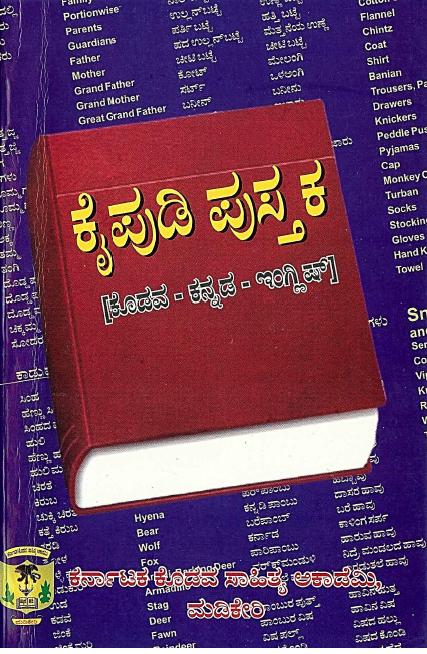 ಕೈಪುಡಿ ಪುಸ್ತಕ  |  Kaipudi Pustaka