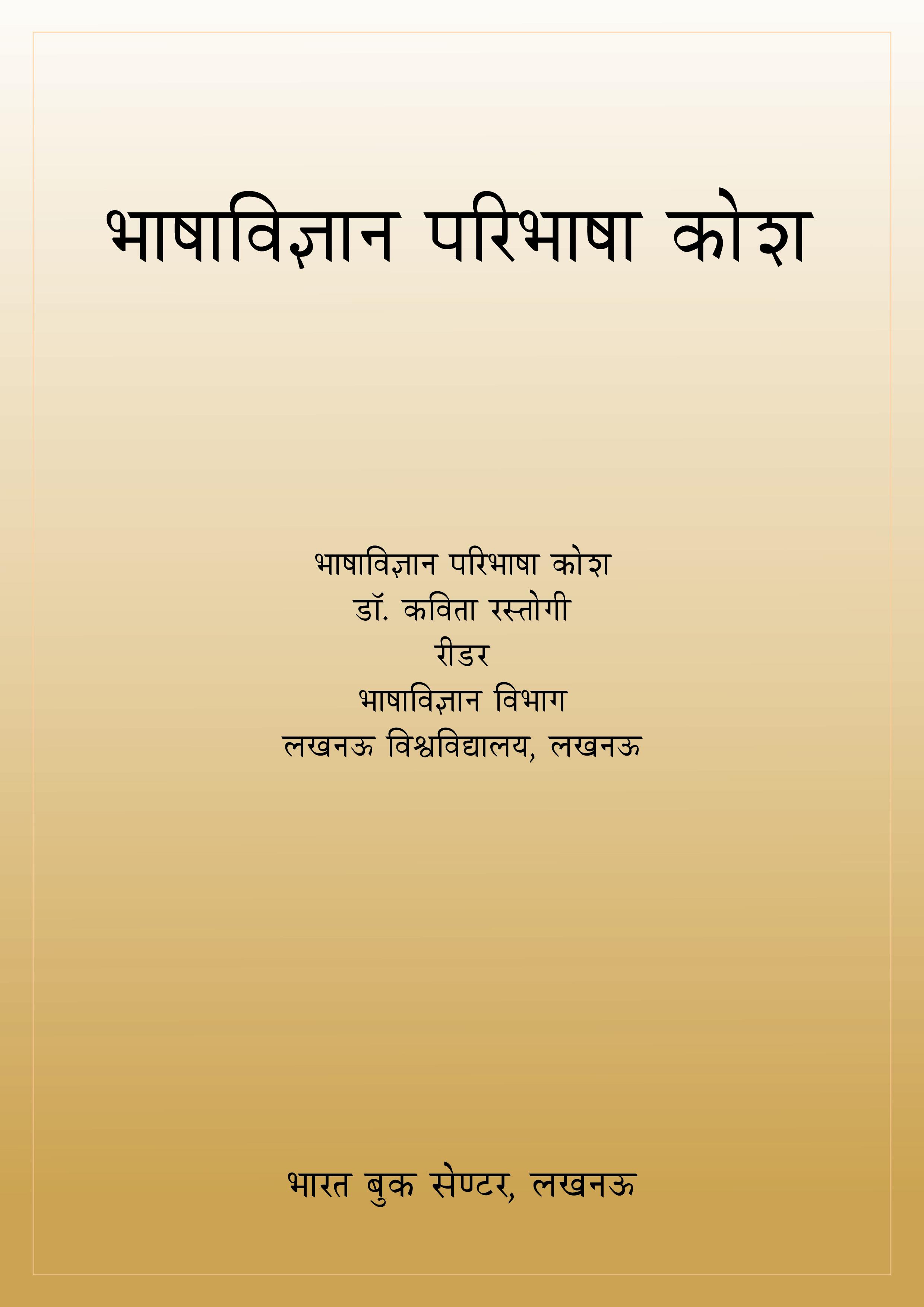 भाषाविज्ञान परिभाषा कोश | Bhasha Vigyan Paribhasha Kosh