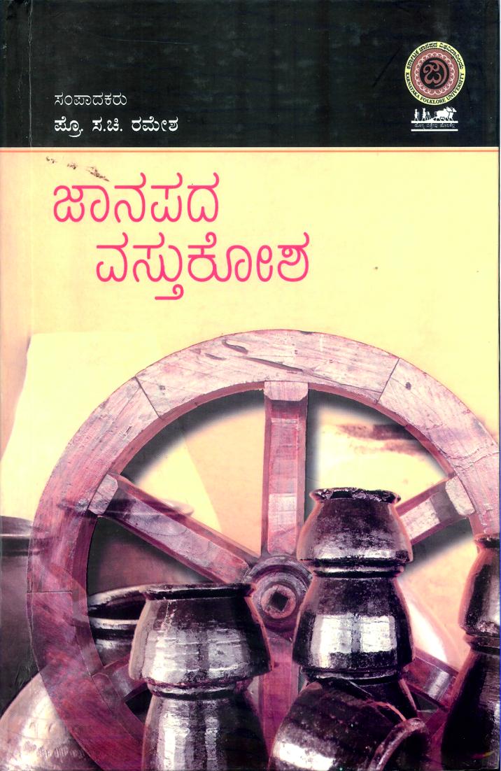 ಜಾನಪದ ವಸ್ತುಕೋಶ | Janapada Vastukosha