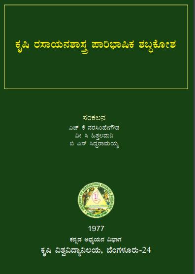 ಕೃಷಿ ರಸಾಯನಶಾಸ್ತ್ರ ಪಾರಿಭಾಷಿಕ ಶಬ್ಧಕೋಶ   Krishi Rasayana Shastra Paaribhasika Shabdakosha