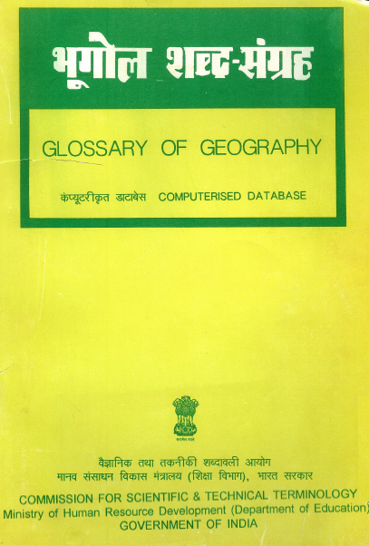 भूगोल शब्द-संग्रह   Glossary of Geography