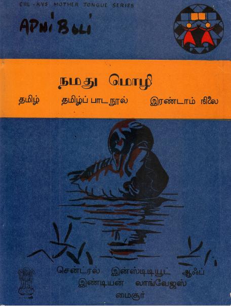 Tamil apni boli level-2