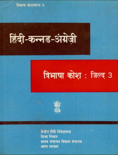 Hindi-Kannada-English Trilingual Dictionary, Part-3