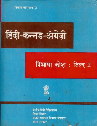 Hindi-Kannada-English Trilingual Dictionary, Part-2