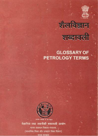 शैलविज्ञान शब्द-संग्रह (अंग्रेजी-हिंदी) | Glossary of Petrology Terms (English-Hindi)