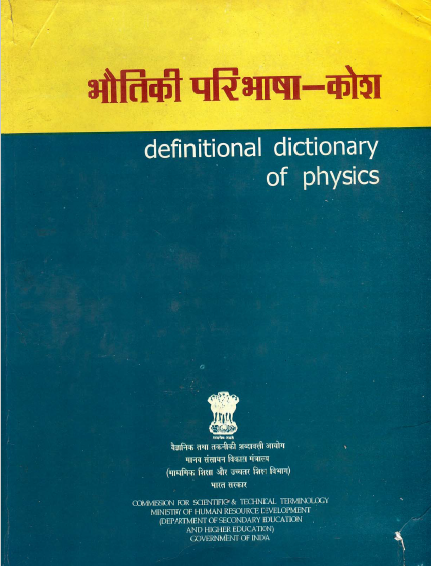 भौतिकी परिभाषा-कोश (अंग्रेजी-हिंदी) | Definitional Dictionary of Physics (English-Hindi)