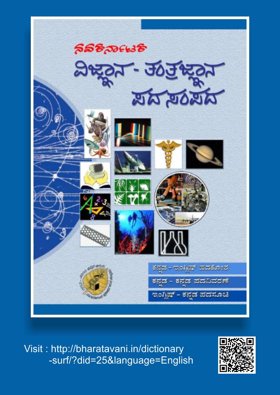 ನವಕರ್ನಾಟಕ ವಿಜ್ಞಾನ - ತಂತ್ರಜ್ಞಾನ ಪದಸಂಪದ | Navakarnataka Vijnana Tantrajnana Padasampada (2011)