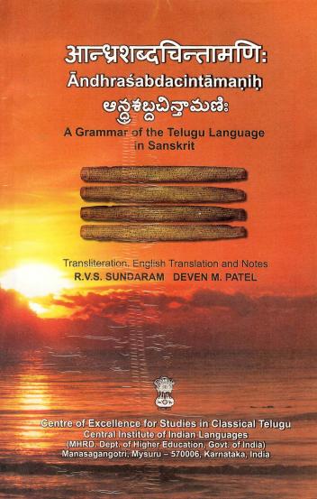 Andhrasabdacintamanih