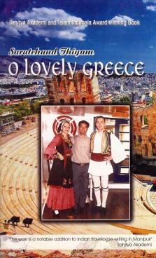 O Lovely Greece