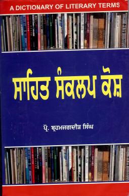 ਸਾਹਿਤ ਸੰਕਲਪ ਕੋਸ਼ | A Dictionary of Literary Terms