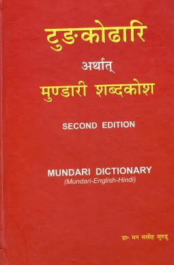 टुङकोढारि अर्थात् मुण्डारी शब्दकोश | Mundari Dictionary (Mundari-English-Hindi)