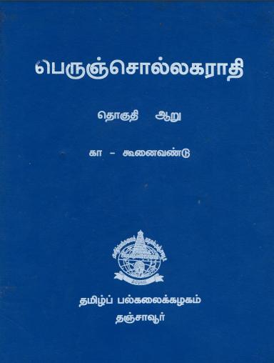 பெருஞ்சொல்லகராதி தொகுதி -6 | Peruncollakarati Tokuti-6