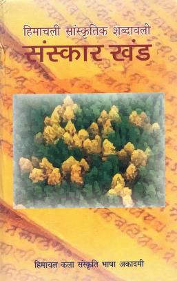 हिमाचली सांस्कृतिक शब्दावली : संस्कार खंड | Himachali Sanskritik Shabdavalee : Sanskaar Khand