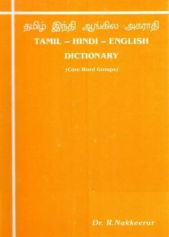 தமிழ் இந்தி ஆங்கில அகராதி | Tamil-Hindi-English Dictionary
