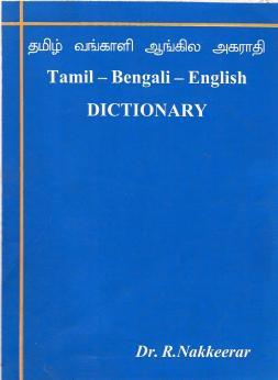 தமிழ் வங்காளி ஆங்கில அகராதி | Tamil-Bengali-English Dictionary