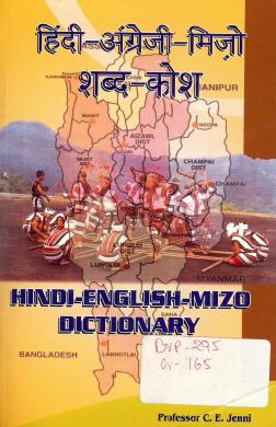 हिंदी-अंग्रेजी-मिज़ो शब्द-कोश | Hindi-English-Mizo Dictionary