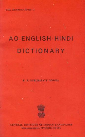 आओ-अंग्रेजी-हिंदी शब्दकोश | Ao-English-Hindi Dictionary