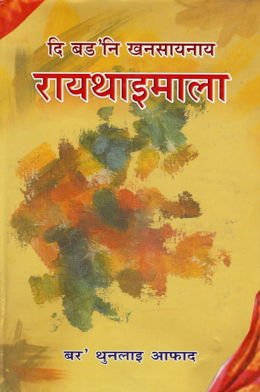 The Bodoni Khansaynayraythaimala | दि बड'नि खनसायनाय रायथाइमाला