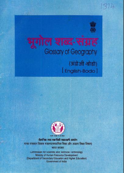 भूगोल शब्द-संग्रह (अंग्रेजी-बोडो) | Glossary of Geography (English-Bodo)