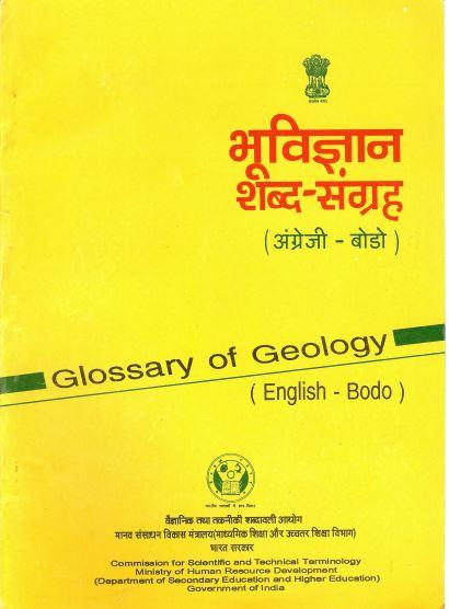 भूविज्ञान शब्द-संग्रह (अंग्रेजी-बोडो) | Glossary of Geology (English-Bodo)