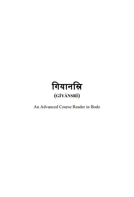गियानस्रि | Giyansri: An Advanced Course Reader in Bodo