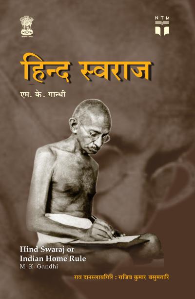 हिन्द स्वराज |  Hind Swaraj or Indian Home Rule (Bodo)