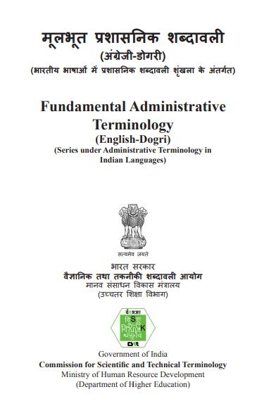 मूलभूत प्रशासनिक शब्दावली (अंग्रेजी-डोगरी) | Fundamental Administrative Terminology (English-Dogri)